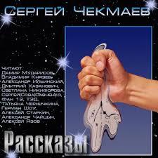 Чекмаев Сергей - Сборник рассказов «Подарок к 23-му Февраля»