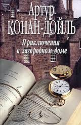 Дойл Артур Конан - Приключения в загородном доме