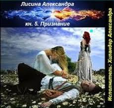 Лисина Александра - Признание