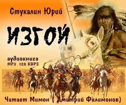 Стукалин Юрий - Изгой