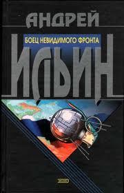 Ильин Андрей - Боец невидимого фронта