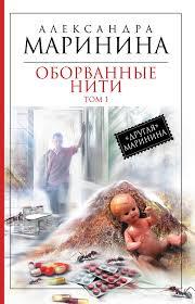 Маринина Александра - Оборванные нити 01