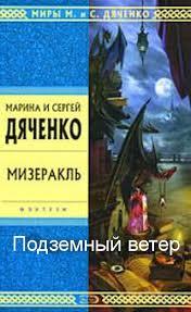 Дяченко Марина, Дяченко Сергей - Подземный ветер