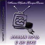 Кривич Михаил, Ольгин Ольгерт - Лунная ночь в двадцать первом веке
