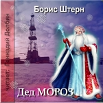 Штерн Борис - Дед Мороз