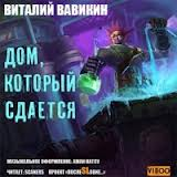 Вавикин Виталий - Дом который сдается