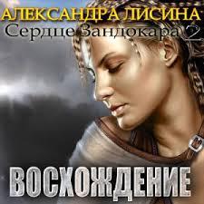 Лисина Александра - Восхождение