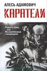 Адамович Алесь - Каратели (Радость ножа, или жизнеописания гипербореев)