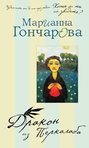 Гончарова Марианна - Дракон из Перкалаба