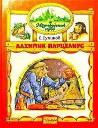 Сухинов Сергей - Алхимик Парцелиус