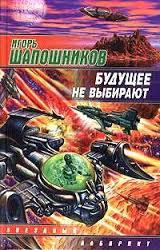 Шапошников Игорь - Будущее не выбирают