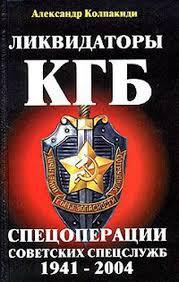 Скачать Колпакиди Александр - Спецоперации советских спецслужб 1941 - 2004