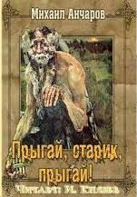 Скачать Анчаров Михаил - Прыгай, старик, прыгай!