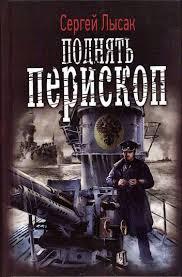Лысак Сергей - Поднять перископ