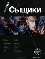 Сыщики 01. Король воров + Исповедь потрошителя - Дубровин Максим (Этногенез)