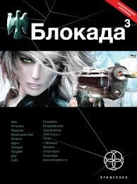 Блокада 03. Война в Зазеркалье - Бенедиктов Кирилл (Этногенез)