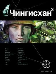 Чингисхан 03. Солдаты неудачи - Волков Сергей (Этногенез)