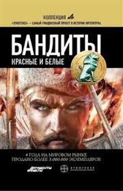 Бандиты 01. Красные и Белые - Лукьянов Алексей (Этногенез)