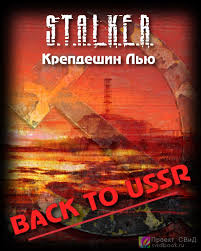 Крепдешин Лью - Back to USSR (S.T.A.L.K.E.R.)