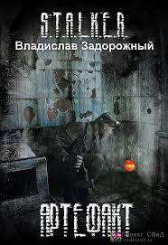 Задорожный Владислав - Артефакт (S.T.A.L.K.E.R.)