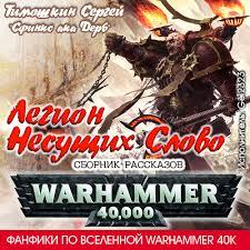 Тимошкин Сергей - Фанфики. (Warhammer 40000)