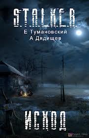 Тумановский Ежи и Дядищев Александр - Часть четвертая - Исход (S.T.A.L.K.E.R.)