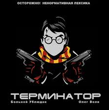 Скачать Больной Ублюдок - фандом Гарри Поттера