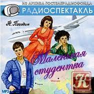 Погодин Николай - Маленькая студентка