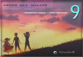 Кавахара Рэки - Алисизация: Начало