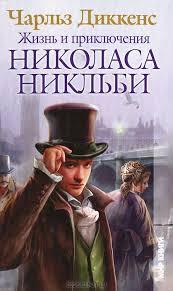 Диккенс Чарльз - Жизнь и приключения Николаса Никльби