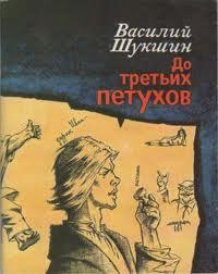 Шукшин Василий - До третьих петухов
