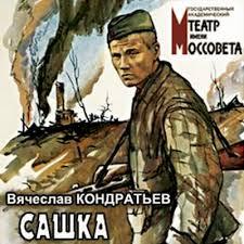 Кондратьев Вячеслав - Сашка