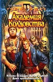 Шелонин Олег, Баженов Виктор - Академия Колдовства