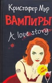 Мур Кристофер - История любви 02. Вампиры. A Love Story (На подсосе)