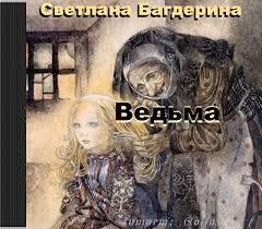 Багдерина Светлана - Ведьма