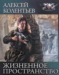 Колентьев Алексей - Жизненное пространство