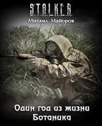 Майоров Михаил - Один год из жизни Ботаника (S.T.A.L.K.E.R.)