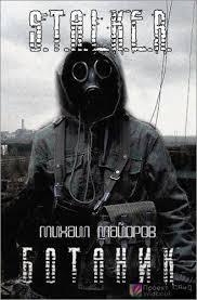 Майоров Михаил - БОТАНИК (S.T.A.L.K.E.R.)