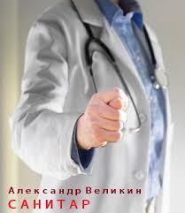 Великин Александр - Санитар