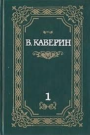 Каверин Вениамин - Над потаенной строкой