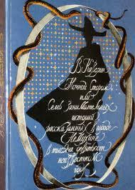 Каверин Вениамин - Ночной сторож, или семь занимательных историй, рассказанных в городе Немухине в тысяча девятьсот неизвестном году