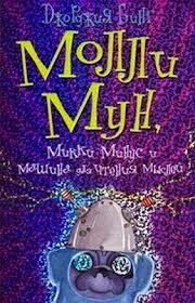 Бинг Джорджия - Молли Мун, Микки Минус и машина для чтения Мыслей