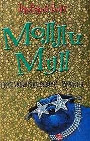 Бинг Джорджия - Молли Мун останавливает время