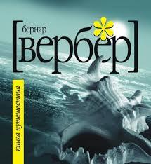 Вербер Бернард - Книга Путешествия