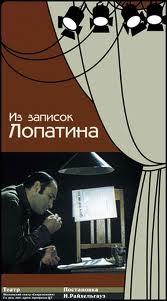 Симонов Константин - Повести из записок Лопатина