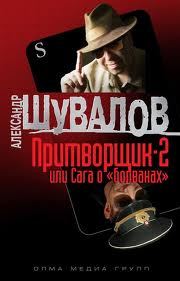 Шувалов Александр - Притворщик 2, или Сага о «болванах»