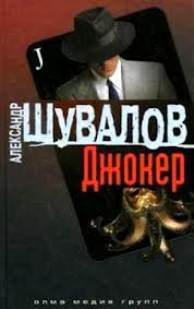 Шувалов Александр - Джокер