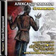Кабаков Александр - Сочинитель
