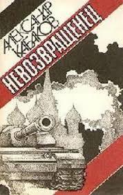 Скачать Кабаков Александр - Невозвращенец