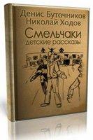 Буточников Денис, Ходов Николай - Смельчаки